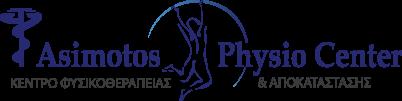 κέντρο φυσικοθεραπείας και αποκατάστασης Asimotos Physio Center